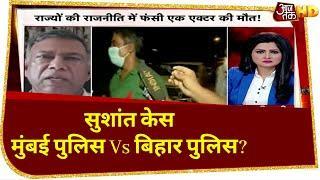 Sushant Case: Bihar Police का क्यों सहयोग नहीं कर रही Mumbai Police? सुनें क्या बोले पूर्व CP