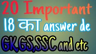 Gk | General knowledge | Important gk questions and answers for competitive exams | top gk question