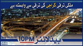 Samaa Headlines 10pm |Development of the country is related to the development of Karachi | SAMAA TV