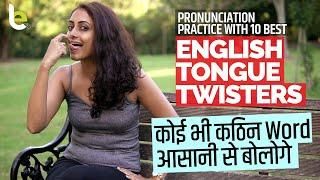 10 English Tongue Twisters To Improve Pronunciation Of Difficult Words | कठिन शब्द आसानी से बोलोगे
