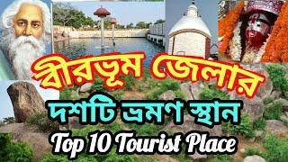 || Top 10 Tourist Places In Birbhum District | Birbhum Tourism | West Bengal ||