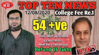 12th Aug Top10 Bhiwandi 13lakhs | 1Rs/- College Fee | Vaccine Ready | Covid Bill Refund |