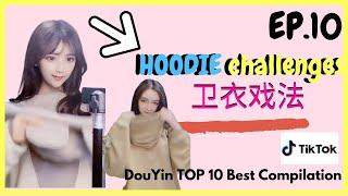 TikTok China Highlights Clips [NEW E.p10 HOODIE challenges 卫衣戏法 Chinese fashion] 抖音最火 DouYin