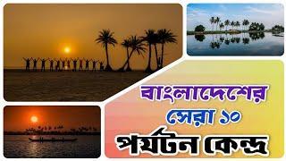 Top ten tourist places in Bangladesh ।।বাংলাদেশের সেরা 10 টি দর্শনীয় বা পর্যটন স্থান