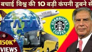 Top 10 Company's Owned By Tata | How Big is Tata Business Empire | History of Tata Companies | Tata