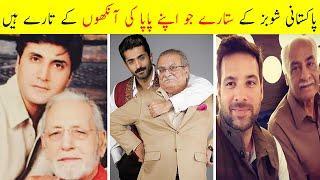 Pakistani Celebrity Fathers and Sons Love | Father Son Jodi's Of Pakistani Actors