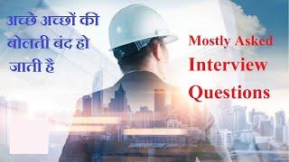 Interview कैसे पास करें ? Top 10 Interview Questions for Civil Engineers
