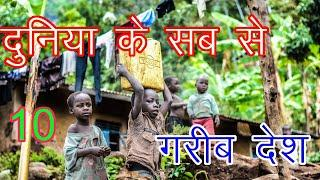 top 10 poor country in the world in hindi || दुनिया के 10 सब से गरीब देश ||
