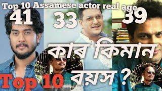 Top 10 Assamese actor real age || Assamese actor age||  Assamese actor date of birth