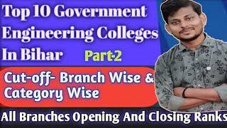 Top 10 Government Engineering Colleges In Bihar|Second Round Closing Rank|Cut-off|UGEAC|BCECE
