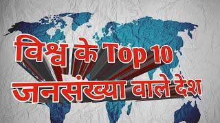 Top 10 country in papulation. दुनिया के 10 सबसे बड़े जनसंख्या वाले देश. Top10 country. सबसे बड़े देश