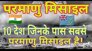 Top 10 Country of Nuclear Power - परमाणु बम वाले 10 देश - Rk Meerut ✈️