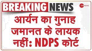 """Aryan Khan Drugs Case में सामने आई NDPS Court के ऑर्डर की कॉपी, कहा, """"तीनों आरोपी बेगुनाह नहीं"""""""