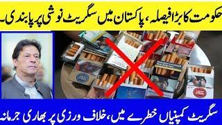Cigarette Ban in Pakistan! Big Decision By Pak Gov | پاکستان میں سگریٹ کی تشہیر پر پابندی | Qurbantv