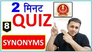 ssc exam daily quiz | 2 minute confidence booster | synonymous words in english #8