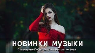 Top 50 SHAZAM❄️Лучшая Музыка 2019❄️Зарубежные песни Хиты❄️Популярные Песни Слушать Бесплатно2019 #14