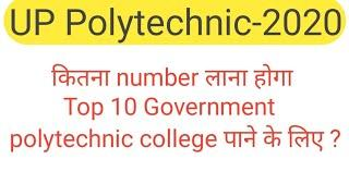 TOP 10 Government polytechnic college in UP | How much number gain to get top 10 Government college