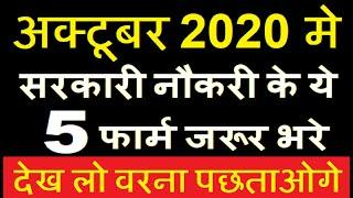 Top 5 Government Job Vacancy in October 2020 | Latest Govt Jobs 2020 / Sarkari Naukri 2020