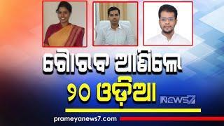 UPSC Civil Services 2019 Results Out: Odisha's Sanjita Mohapatra Ranks 10th