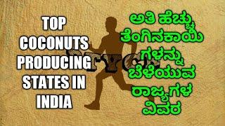 Top 10 coconut producing states in India  In Million ತೆಂಗಿನಕಾಯಿ