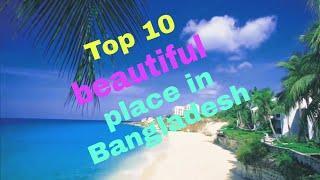 Top 10 beautiful place in bangladesh | বাংলাদেশের শীর্ষ  ১০ টি  দর্শনীয় স্থান