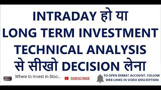 INTRADAY TRADING हो या LONG TERM INVESTMENT, TECHNICAL ANALYSIS से सीखो DECISION लेना | SHARE MARKET