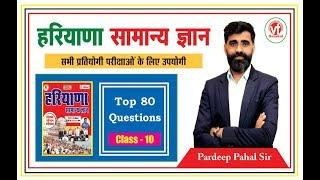 3:00 PM:(Class-10)Top 80 Questions Of Haryana GK/2000+ Questions Series/ Pardeep Pahal Sir