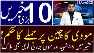 Top 10 with GNM | Afternoon | 21 June 2020 | Today's Top Latest Updates by Ghulam Nabi Madni |