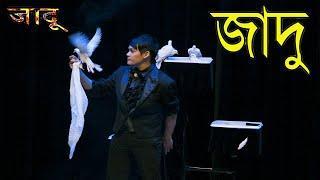 जादू सीखे । World's Greatest Magic Tricks Finally Revealed। Top Magic Tutorial। shawon magic academy