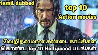 Top 10 action movies in Hollywood | வெறிதனமான சண்டை காட்சிகள் கொண்ட படங்கள் | tubelight mind |