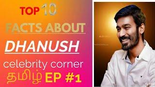 top 10 facts about Dhanush 18 year of Dhanushism movie/ Lifestyle...  celebrity corner EP #1