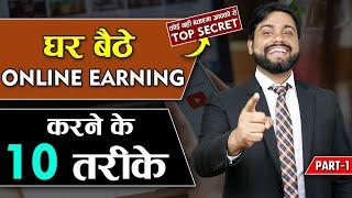 Mobile से घर बैठे 100,000 रूपए Earn कर सकते हो हर महीने || Top 10 Way to Earn Online Income at Home