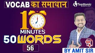 Vocab ka Samadhan 56 | Daily Vocab Words | English Vocabulary | English Vocab Words | By Amit Sir
