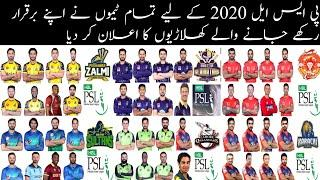 PSL 2020 All teams Retained players | All teams Squad for Pakistan super league 2020