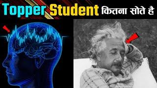 Albert Einstein ने बताया Topper Student कितना सोते है, How many Hours Sleep is Required for Students