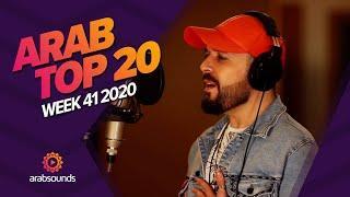 Top 20 Arabic Songs of Week 41, 2020 أفضل 20 أغنية عربية لهذا الأسبوع