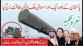 Top 10 Most Powerful Nuclear Power Countries In The World 2020 || Urdu Discovery Facts