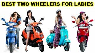 Best Two Wheeler For Ladies,Best two wheeler for girls and women in India. #tamil24