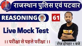 Class-61 | Rajasthan Police| Rajasthan Patwar | Reasoning | By Pulkit  Sir | Live Mock Test
