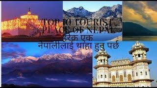 top 10 tourist place of nepal. नेपाल को पर्यटन स्थान tourist place of nepal
