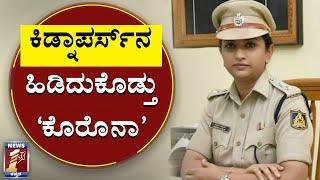 ಕಿಡ್ನಾಪರ್ಸ್ನ ಹಿಡಿದುಕೊಡ್ತು 'ಕೊರೊನಾ'..!| Corona Lock down helps Police to solve Kidnap Case|