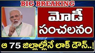 మోడీ సంచలనం, ఆ 75 జిల్లాల్లోనే లాక్ డౌన్..! | PM Modi Decision | Lock Down Continue On 75 Districts