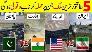 Top 5 Most Powerful Countries In The World | Iraan vs Amrica Military Power, Who Is More Powerful?