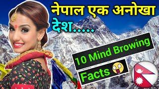 नेपाल एक अनोखा देश || Facts about Nepal : In Hindi || Final Khabar Nepal || Nepal vs India Dispute