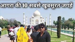Top 10 Tourist Place in Agra Uttar Pradesh || Agra Tourism || Bm2chowk India