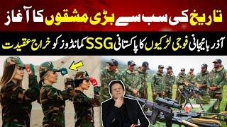 Pakistan Turkey Special Commandoes Start Exercise In Tarbela | TOP NEWS POINT