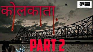 Top 5 haunted places in Kolkata in hindi Part 2 | कोलकाता की सबसे भूतिया जगहें | haunted houses