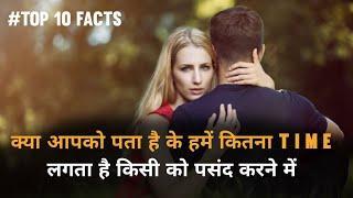 Top 10 Amazing Facts In Hindi | Amazing Facts | Facts दुनिया के 10 अजब और गजब फैक्ट्स हिंदी में