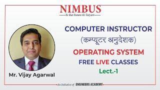 Computer Anudeshak Bharti |Computer Teacher 2021 | DBMS |Computer Anudeshak Free Online Classes |L-1