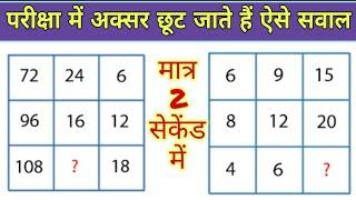 Reasoning Top 10 Questions For - SSC-GD, RPF, UP POLICE, VDO, SSC CGL, CPO SI, CHSL, MTS& all exams-